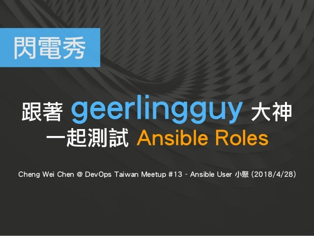 跟著 geerlingguy 大神