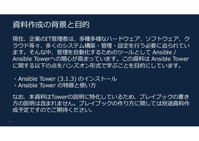 Ansible tower 構築方法と使い方 Slide 2