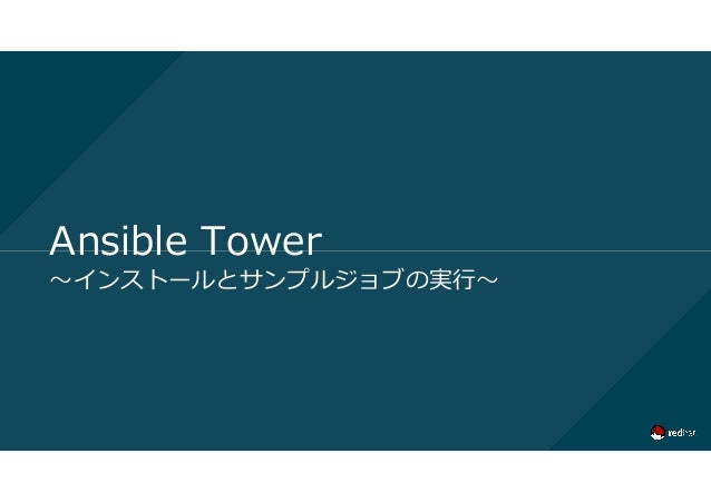 Ansible tower 構築方法と使い方 Slide 3