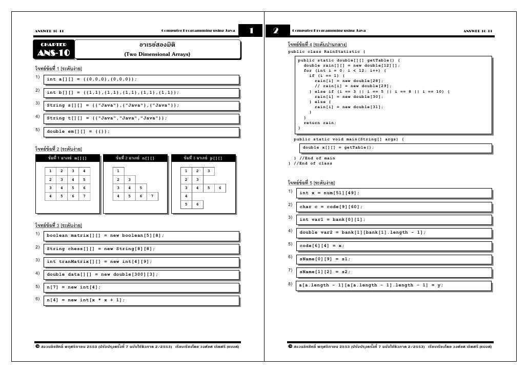 ANSWER 10-11                                                        Computer Programming using Java           1   2       ...