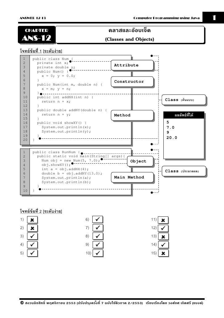 ANSWER 12-13                                                       Computer Programming using Java              1   CHAPTE...
