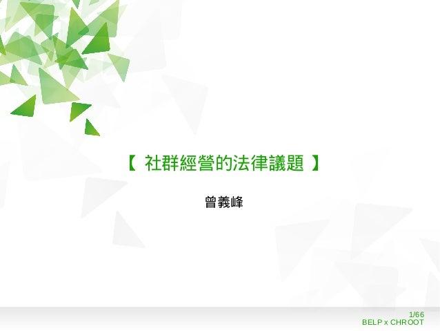 1/66 BELP x CHROOT 【 社群經營的法律議題 】 曾義峰