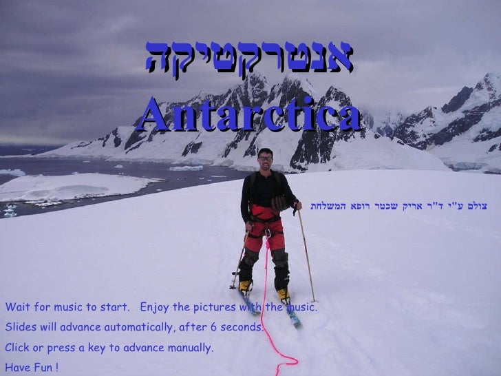 "אנטרקטיקה Antarctica צולם ע "" י ד "" ר אריק שכטר רופא המשלחת Wait for music to start.  Enjoy the pictures with th..."