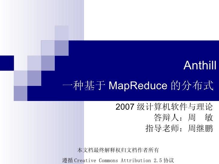 Anthill 一种基于 MapReduce 的分布式 DBMS  作者 :  周敏 [email_address] 本文档归暨南大学计算机系 open talk 组版权所有 遵循 Creative Commons Attribution 2....