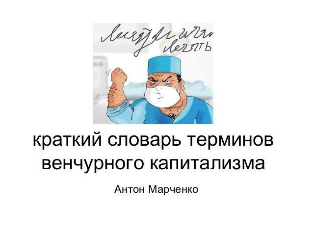 краткий словарь терминов венчурного капитализма        Антон Марченко