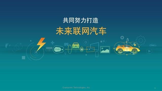 16Qualcomm Technologies, Inc. 共同努力打造 未来联网汽车