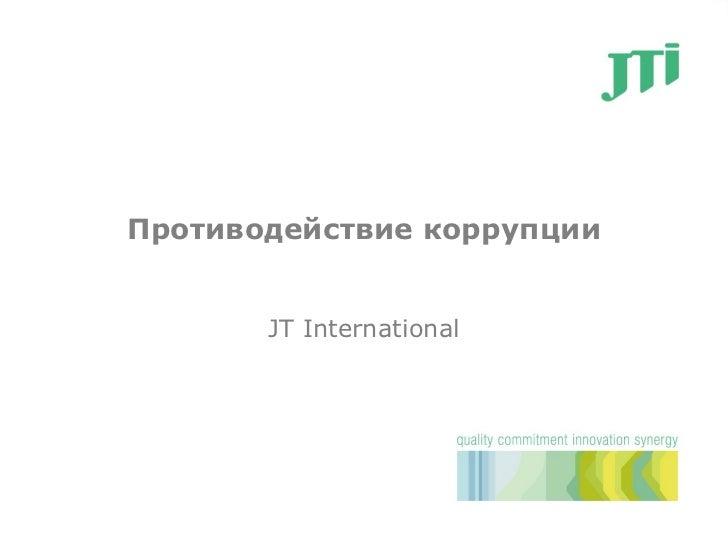 Противодействие коррупции JT International