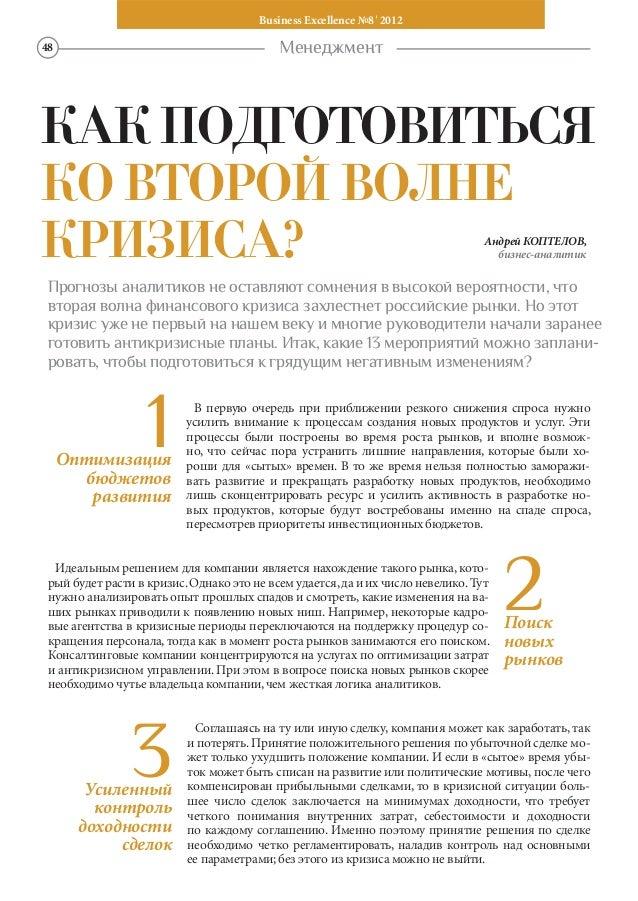 Business Excellence №8 201248                                         МенеджментКАК ПОДГОТОВИТЬСЯКО ВТОРОЙ ВОЛНЕКРИЗИСА?  ...