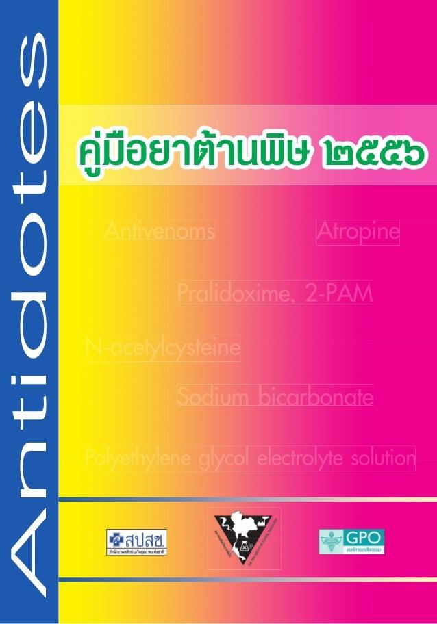 Antidotes  คูมือยาตานพิษ ๒๕๕๖ Antivenoms  Atropine  Pralidoxime, 2-PAM N-acetylcysteine Sodium bicarbonate Polyethylene ...