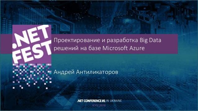 Тема доклада Тема доклада Тема доклада KYIV 2019 Проектирование и разработка Big Data решений на базе Microsoft Azure Андр...