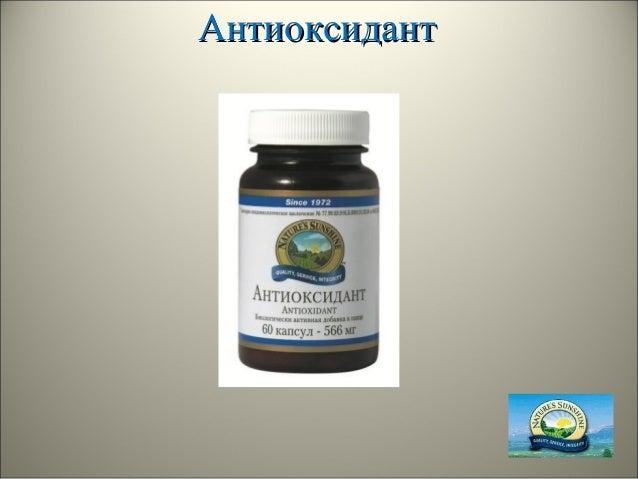 АнтиоксидантАнтиоксидант