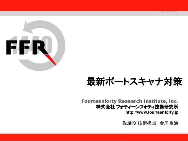 Fourteenforty Research Institute, Inc. 1 Fourteenforty Research Institute, Inc. 最新ポートスキャナ対策 Fourteenforty Research Institu...