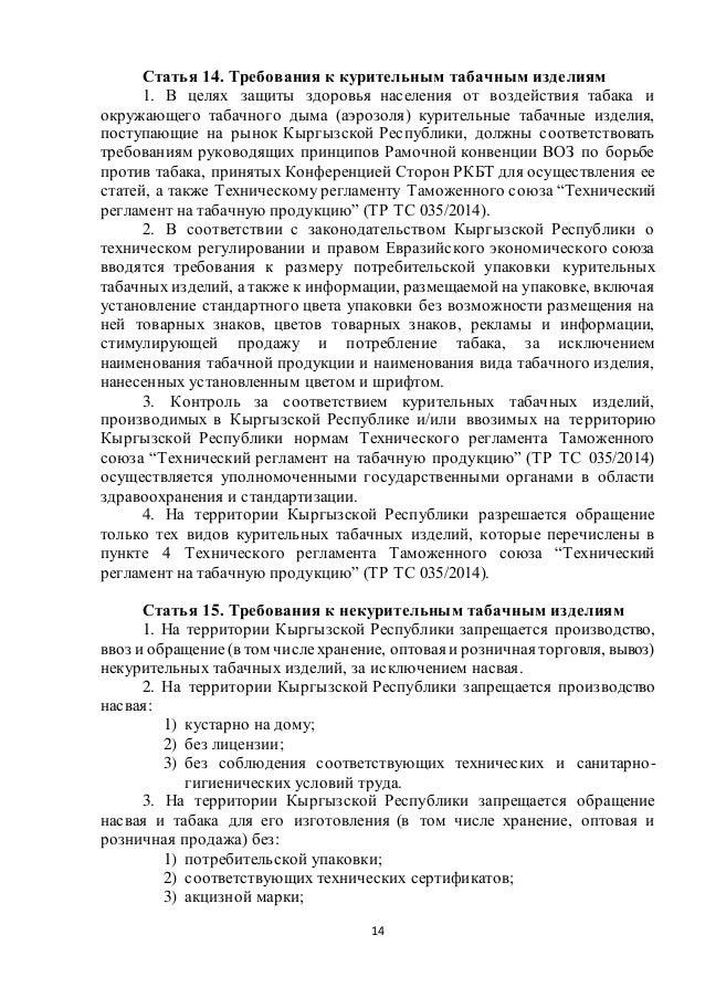 Статья по табачным изделиям купить сигареты россия онлайн