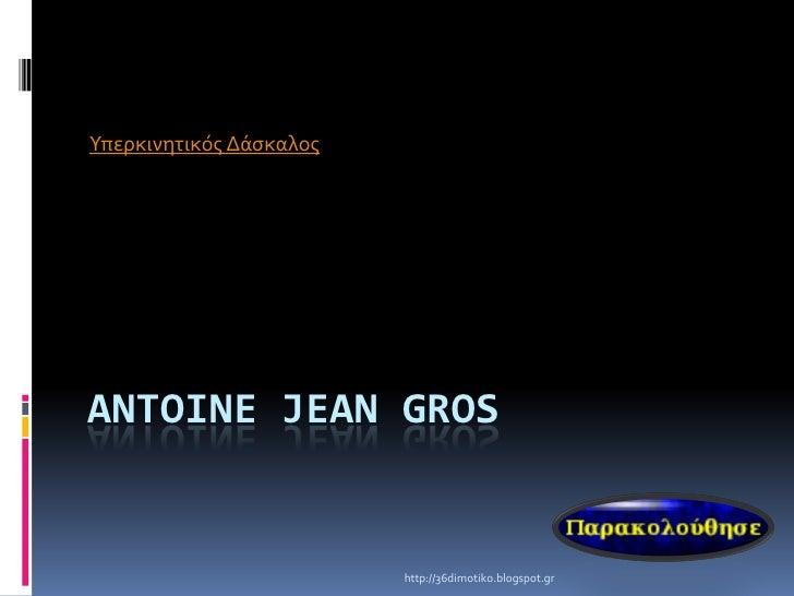 Υπερκινητικός ΔάσκαλοςANTOINE JEAN GROS                         http://36dimotiko.blogspot.gr