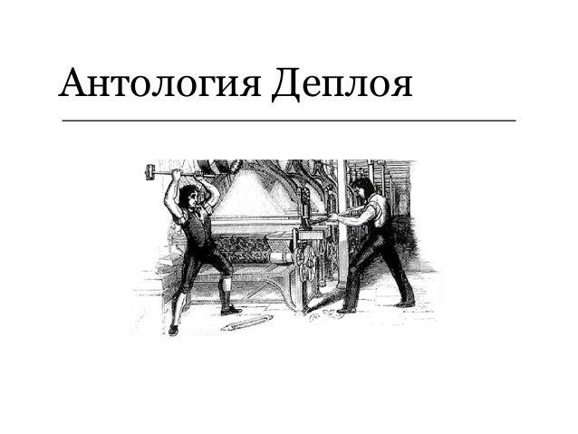 Антология Деплоя