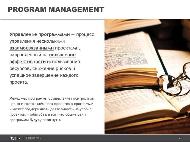 Program Management. Что. Как. Почему Slide 3