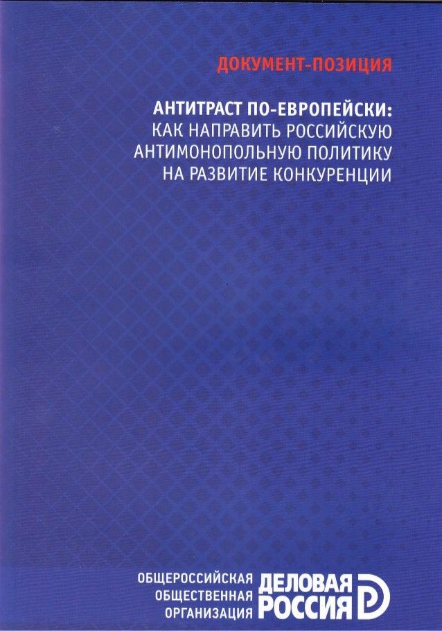 1 Изменение статуса антимонопольного органа, обеспечение его финансовой и административной независимости Оптимизация функ...