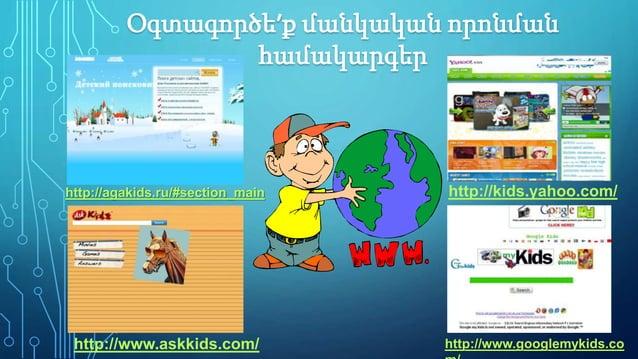 Օգտագործե′ք մանկական որոնման համակարգեր http://www.googlemykids.cohttp://www.askkids.com/ http://agakids.ru/#section_main ...