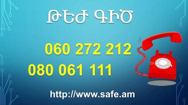 http://www.safe.am