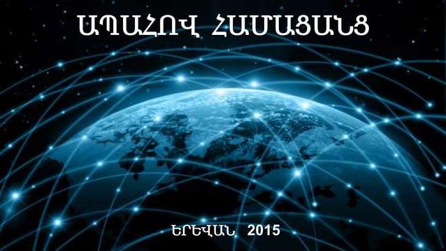 ԱՊԱՀՈՎ ՀԱՄԱՑԱՆՑ ԵՐԵՎԱՆ 2015