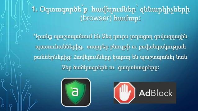 1. Օգտագործե՛ք հավելումներ՝ զննարկիչների (browser) համար: Դրանք պաշտպանում են Ձեզ դուրս լողացող գովազդային պատուհաններից, ...