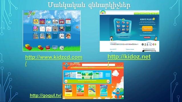 Մանկական զննարկիչներ http://kidoz.net / http://www.kidzcd.com / http://gogul.tv/