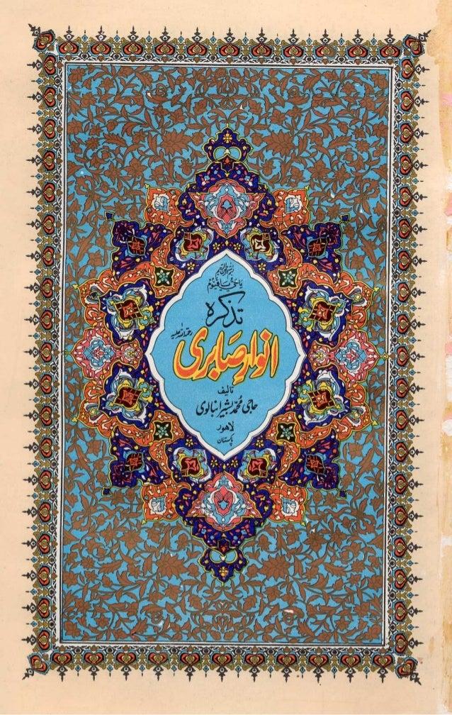 Anwar e-sabiri(complete)