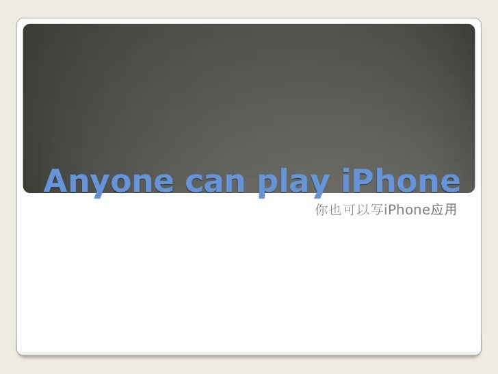 Anyone can play iPhone<br />你也可以写iPhone应用<br />