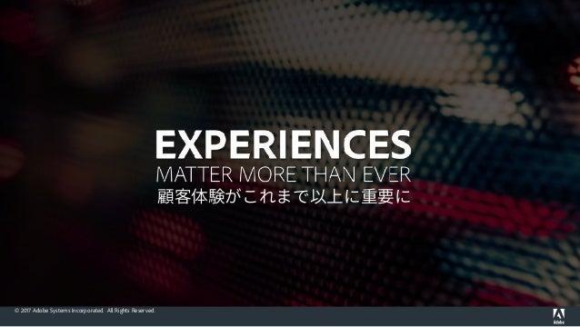 顧客体験を最大化するために企業は何にフォーカスするのか? Slide 2
