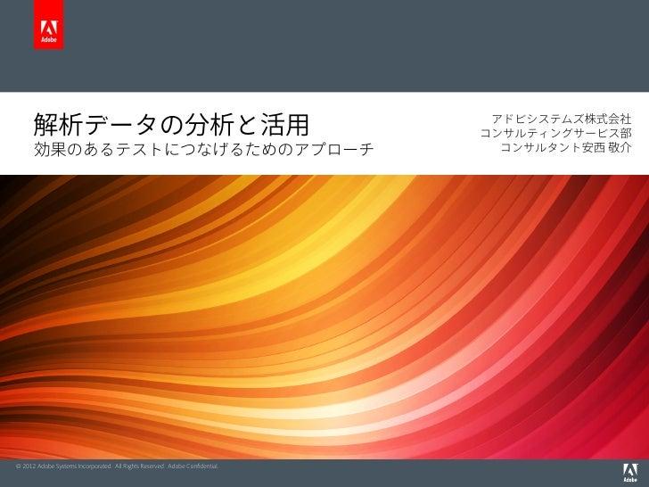 解析データの分析と活用                                                             アドビシステムズ株式会社                                      ...