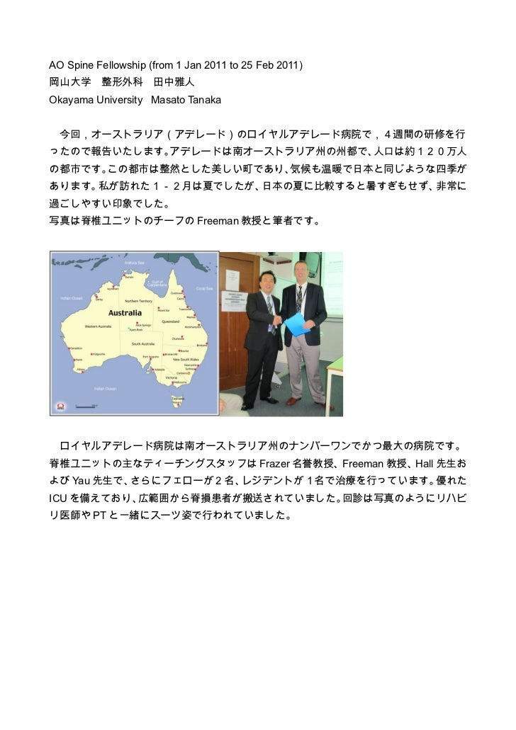 AO Spine Fellowship (from 1 Jan 2011 to 25 Feb 2011)岡山大学 整形外科 田中雅人Okayama University Masato Tanaka  今回,オーストラリア(アデレード)のロイヤル...