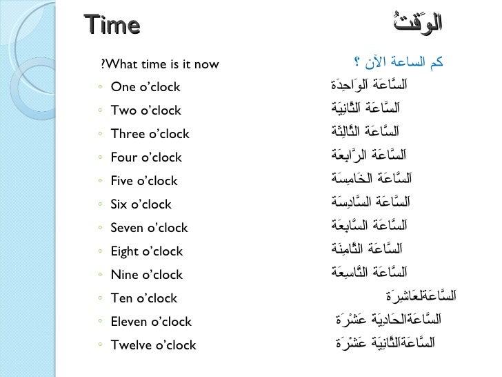 5e6ca83df ... 12. Time الوَقتُ <ul><li>كم الساعة الآن ؟