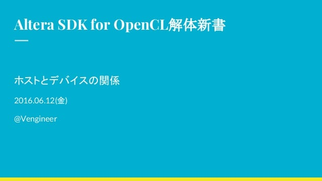 Altera SDK for OpenCL解体新書 ホストとデバイスの関係 2016.06.12(金) @Vengineer