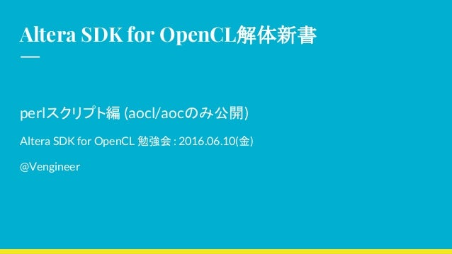 Altera SDK for OpenCL解体新書 perlスクリプト編 (aocl/aocのみ公開) Altera SDK for OpenCL 勉強会 : 2016.06.10(金) @Vengineer