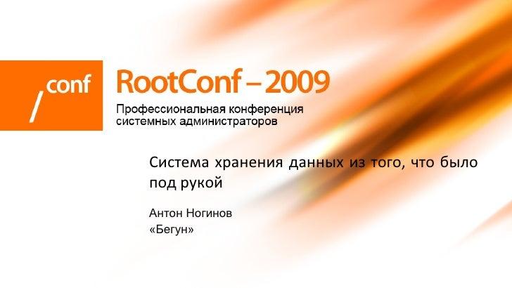 Антон Ногинов «Бегун» Система хранения данных из того, что было под рукой