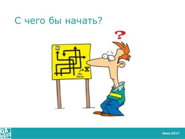 Киев 2017 C чего бы начать?