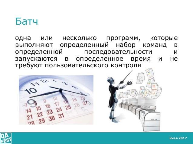 Киев 2017 Батч одна или несколько программ, которые выполняют определенный набор команд в определенной последовательности ...