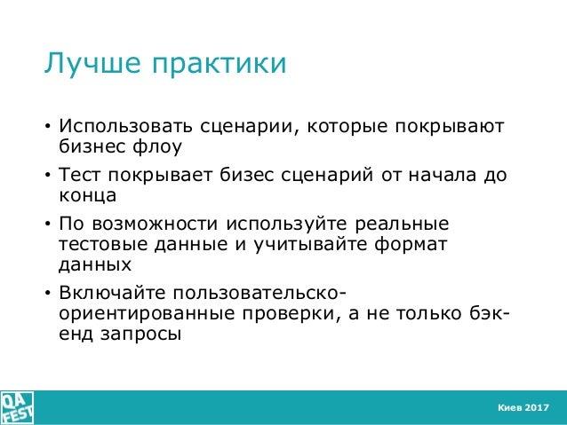 Киев 2017 Лучше практики • Использовать сценарии, которые покрывают бизнес флоу • Тест покрывает бизес сценарий от начала ...