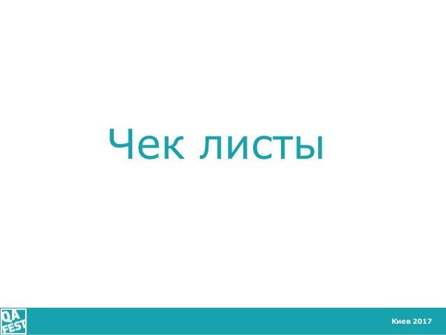 Киев 2017 Чек листы