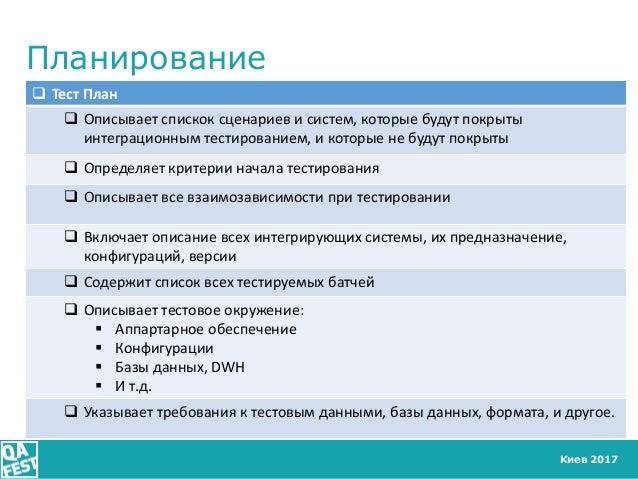 Киев 2017 Планирование  Тест План  Описывает спискок сценариев и систем, которые будут покрыты интеграционным тестирован...