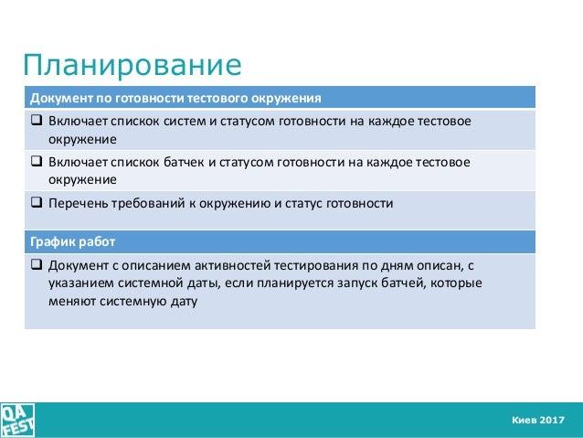 Киев 2017 Планирование Документ по готовности тестового окружения  Включает спискок систем и статусом готовности на каждо...