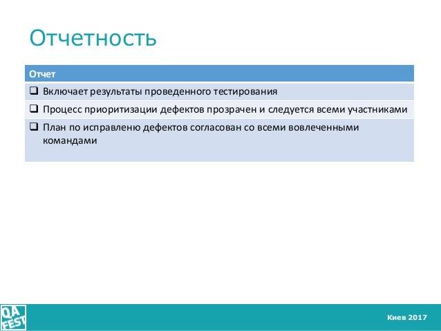 Киев 2017 Отчетность Отчет  Включает результаты проведенного тестирования  Процесс приоритизации дефектов прозрачен и сл...