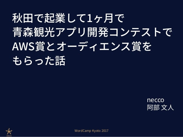 Aomori hack-wck2017