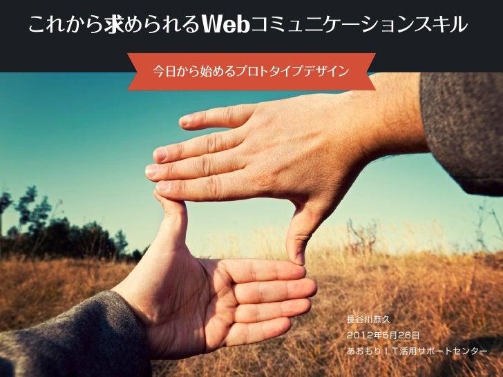 これから求められるWebコミュニケーションスキル      今日から始めるプロトタイプデザイン                      長谷川恭久                      2012年5月26日                ...