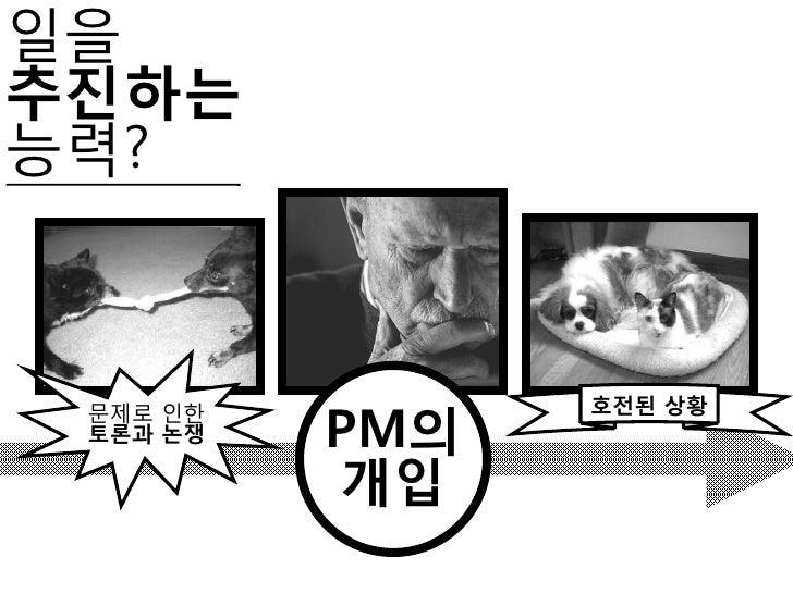 일을추진하는능력?                호전된 상황          PM의 문제로 인한 토론과 논쟁          개입