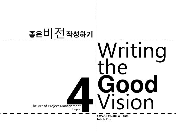 The Art of Project Management #4 좋은 비전 작성하기