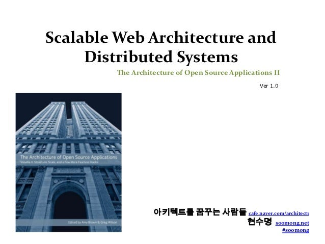 Scalable Web Architecture and     Distributed Systems        The Architecture of Open Source Applications II              ...