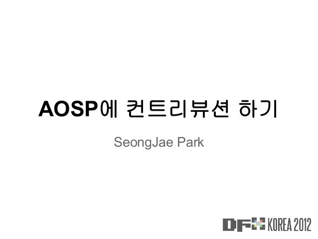 AOSP에 컨트리뷰션 하기 SeongJae Park