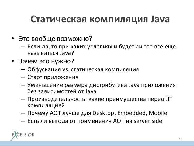 Статическая  компиляция  Java   • Это  вообще  возможно?   – Если  да,  то  при  каких  условиях ...
