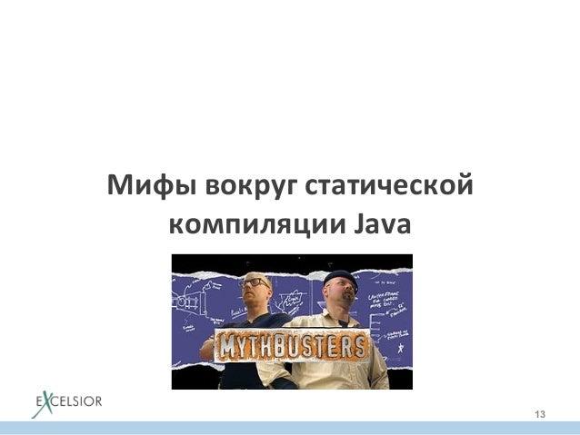 Мифы  вокруг  статической   компиляции  Java   13